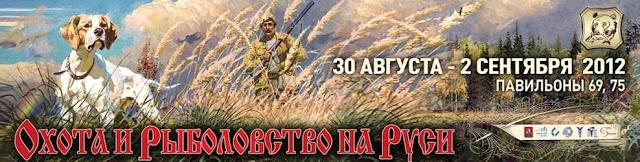 Охота и Рыболовство на Руси 2012