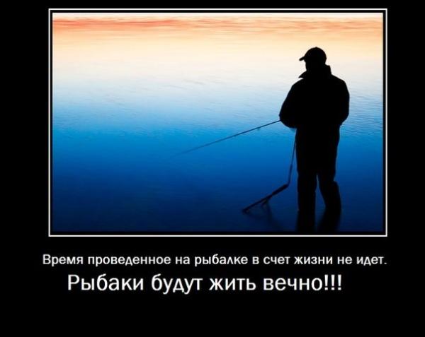 Рыбаки будут жить вечно